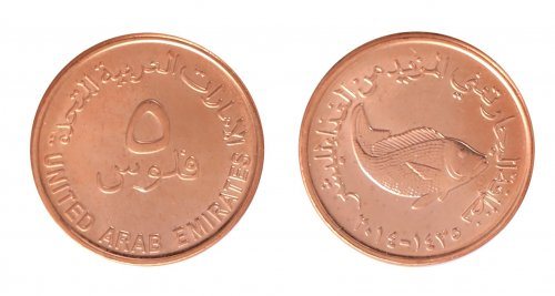 United Arab Emiraes - UAE 5 Fils - 1 Dirham, 5 Pieces Full Coin Set, 2011 - 2017, Mint
