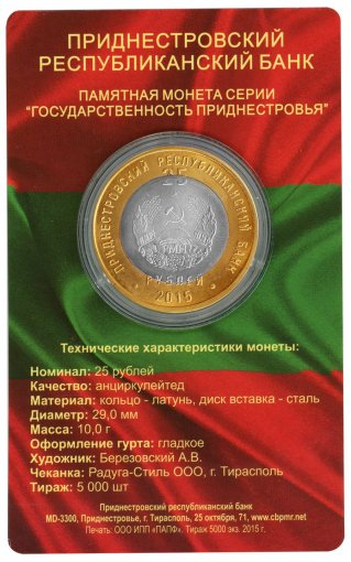 Transnistria 25 Rubles Coin, 2015, Mint, Foundation of Transnistria