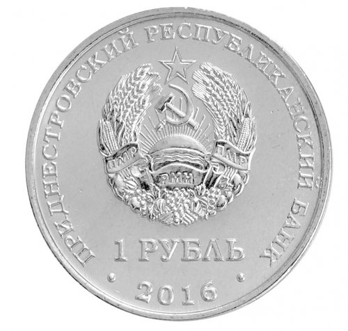 Transnistria 1 Ruble 4.65g Nickel Plated Steel Coin, 2016, Mint