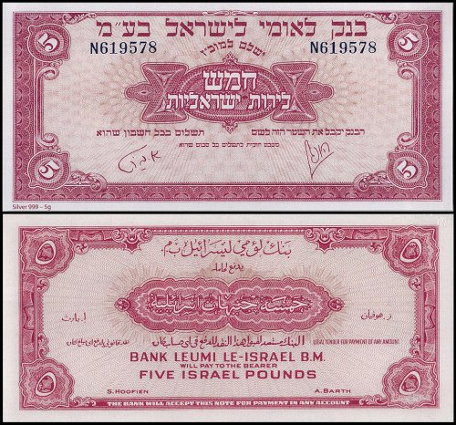 Leumi Le Israel Bank 500 Prutah - 50 Pounds, 5 Pieces Set, 5 g .999 Silver Novelty Banknotes