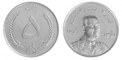 Afghanistan 5 Afghanis Nickel Plated Steel Coin, 1961 - 1340, KM # 977, Mint, 5th King