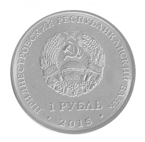 Transnistria 1 Ruble 4.65g Nickel Plated Steel Coin, 2015, Mint