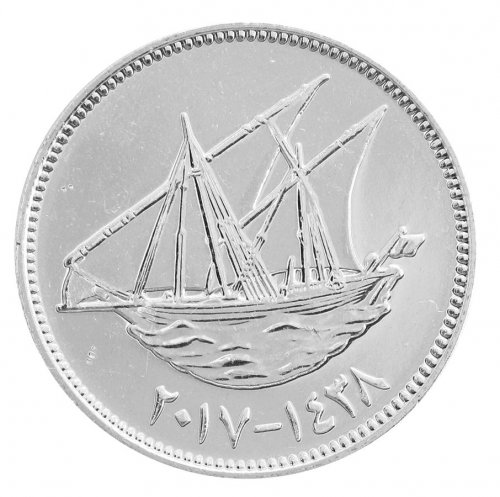 Kuwait 100 Fils 6.7g Nickel Plated Steel Coin, 2017 - 1438, Sailing Ship, Flag