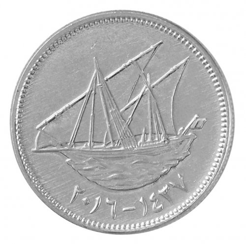 Kuwait 20 Fils 3g Stainless Steel Coin, 2016 - 1437, Sailing Ship, Flag