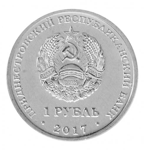 Transnistria 1 Ruble 4.65g Nickel Plated Steel Coin, 2017, Mint