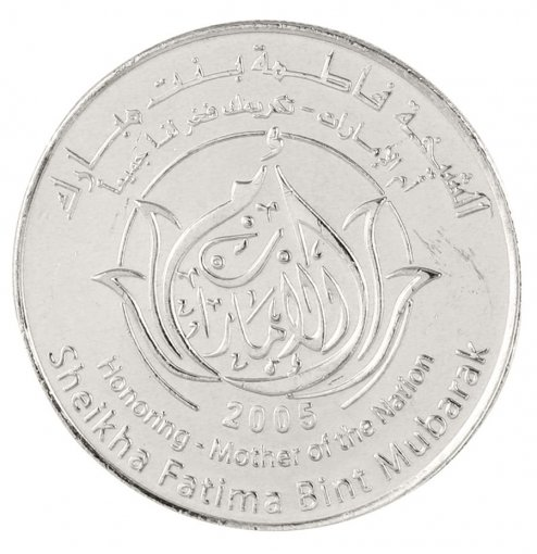 United Arab Emirates 1 Dirhams 6.4 Copper Nickel Coin, 2005, KM #83, Mint