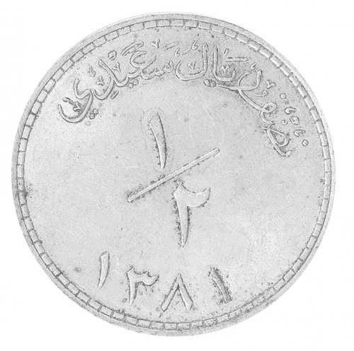 Oman Sultanate Muscat 1/2 Rial 14g Silver Coin, 1381 - 1961-62, KM # 34, VF to AU