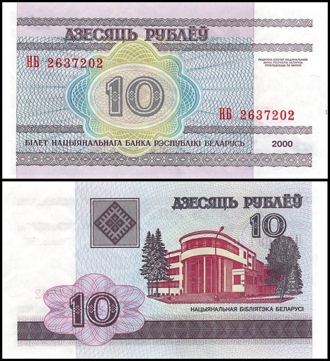 Belarus 10 Rublei Banknote, 2000, P-23, UNC, National Library