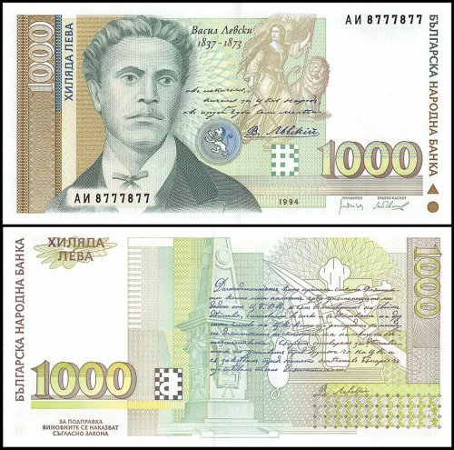 Bulgaria 1,000 Leva Banknote, 1994, P-105a, Fancy Serial #, UNC