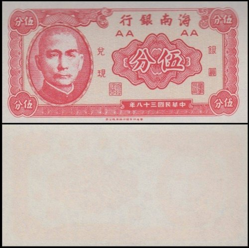 China 5 Cents Banknote, 1949, P-S1453, UNC