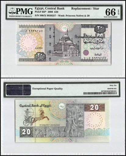 Egypt 20 Pounds, 2008, P-65f, Replacement 500/Star, PMG 66