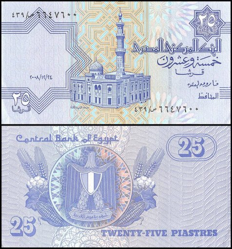 Egypt 25 Piastres Banknote, 2008, P-57, Used