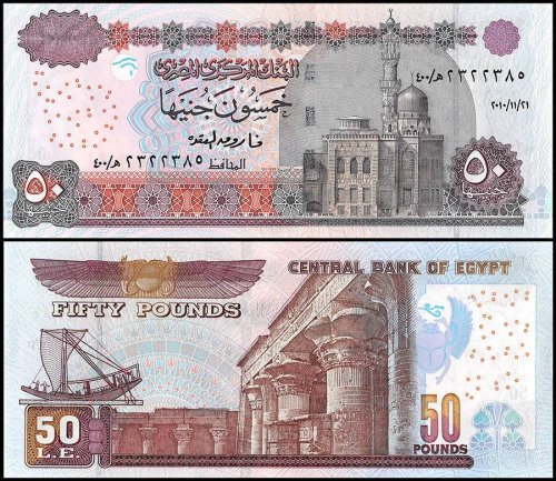Egypt 50 Pounds Banknote, 2010, P-66, UNC, Replacement 400