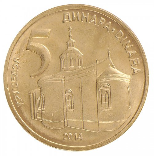 Serbia 5 Dinars 5.78g Brass Plated Steel Coin, 2014, KM # 56a, Mint, Building