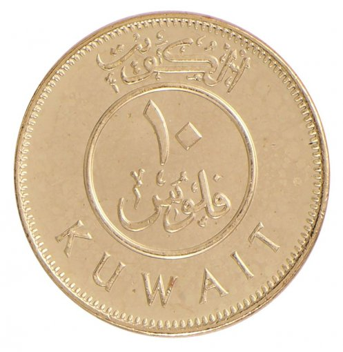 Kuwait 10 Fils 4g Brass Plated Steel Coin, 2016 - 1437, Sailing Ship, Flag