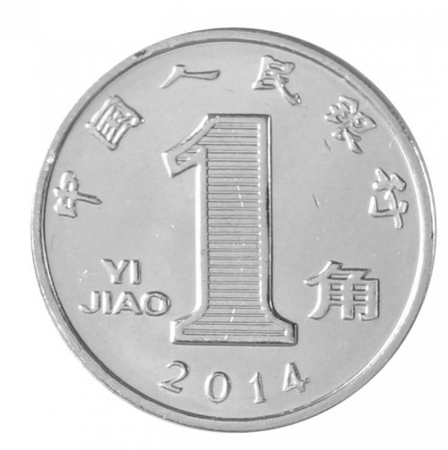 China 1 Jiao 3.2 g Stainless Steel Coin, 2014, KM # 1210b, Mint