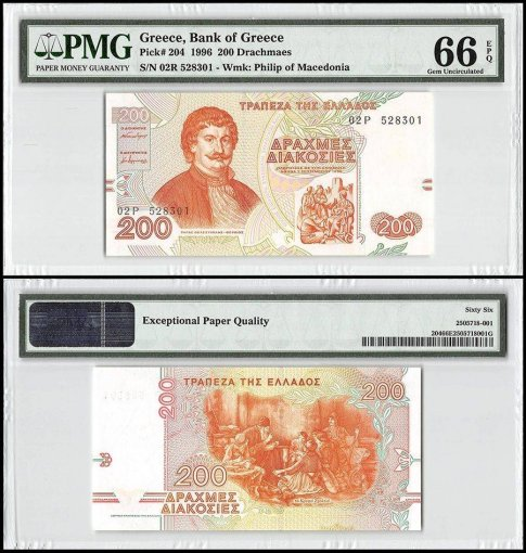 Greece 200 Drachmaes, 1996, P-204, PMG 66