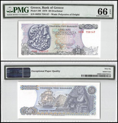 Greece 50 Drachmai, 1978, P-199, PMG 66