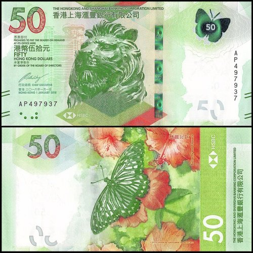 Hong Kong 50 Dollars Banknote, 2018, P-NEW, HSBC, UNC