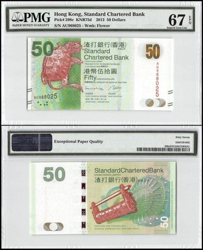 Hong Kong 50 Dollars, 2013, P-298c, Standard Chartered Bank, PMG 67