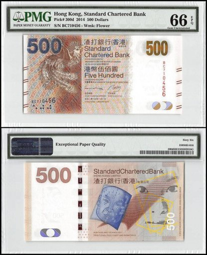 Hong Kong 500 Dollars, 2014, P-300d, Standard Chartered Bank, PMG 66