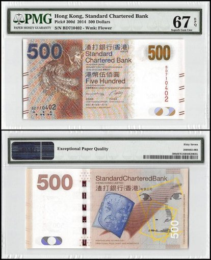 Hong Kong 500 Dollars, 2014, P-300d, Standard Chartered Bank, PMG 67