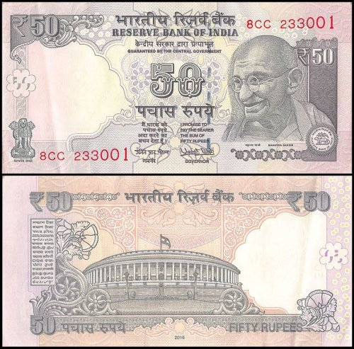 India 50 Rupees Banknote, 2016, P-104t, UNC