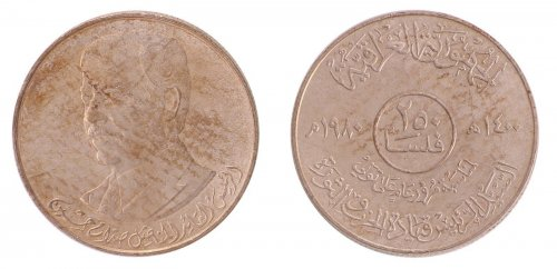 Iraq 250 Fils 13.1g Copper/Nickel Coin, 1980-1400, KM # 146, Mint, Saddam Hussein