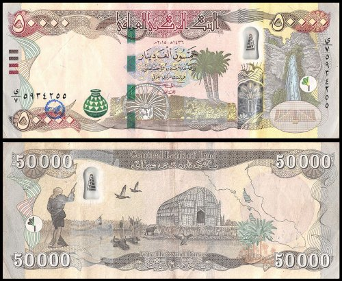 Iraq 50,000 Dinars Banknote, 2015, P-103a, USED