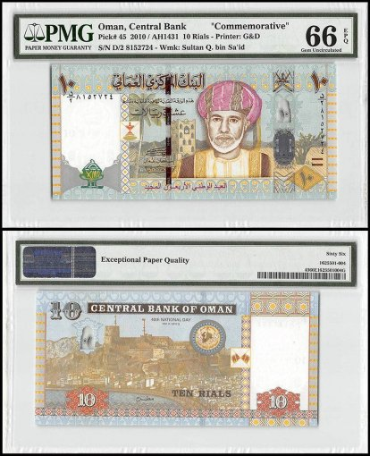 Oman 10 Rials, 2010, P-45, Commemorative, PMG 66