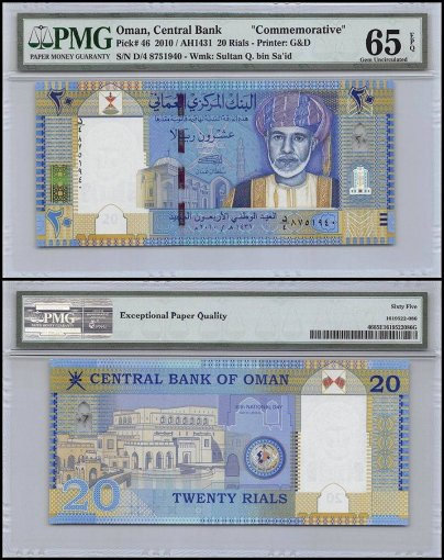 Oman 20 Rials, 2010, P-46, Commemorative, PMG 65