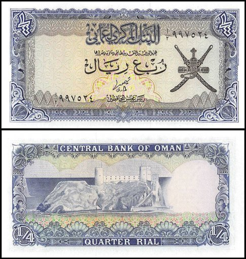Oman 1/4 Rial Banknote, ND 1977, P-15a, UNC