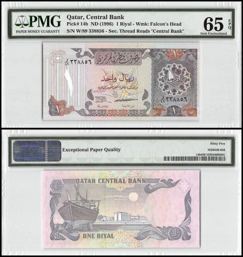 Qatar 1 Riyal, ND 1996, P-14b, PMG 65