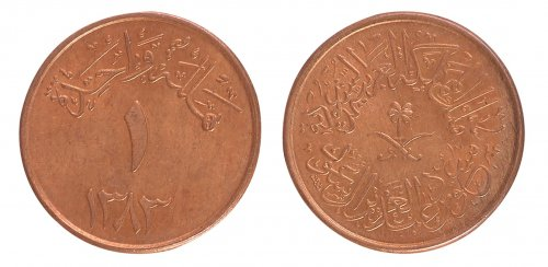 Saudi Arabia 1 Halalah 2.6 g Bronze Coin, 1963, KM #44, Used, Palm Tree