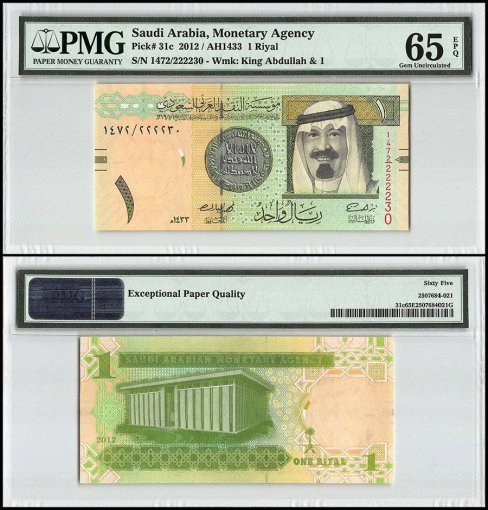 Saudi Arabia 1 Riyal, 2012, P-31c, Fancy Serial #, PMG 65
