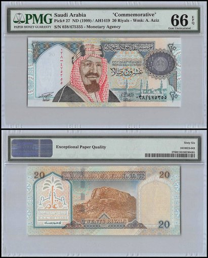 Saudi Arabia 20 Riyals, ND 1999, P-27, Commemorative, PMG 66