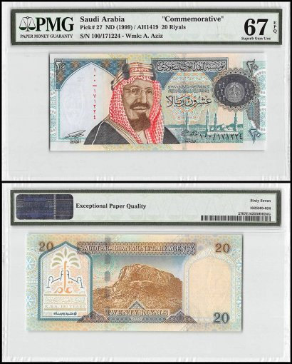 Saudi Arabia 20 Riyals, ND 1999, P-27, Commemorative, PMG 67