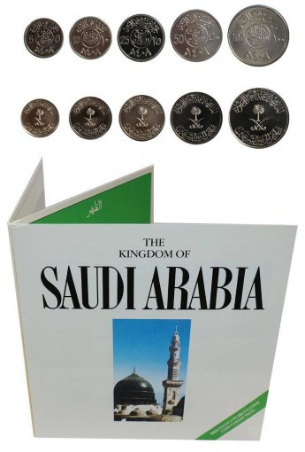 Saudi Arabia 5 - 100 Halala CuNi, 5 Piece Coin Set, 1987, Mint, Kingdom