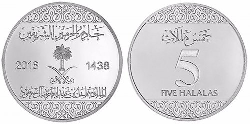Saudi Arabia 5 Halala 2.4g Cu Coated Steel Coin, 2016, KM # 74, Mint, King Salman