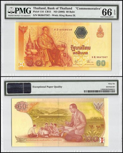 Thailand 60 Baht, ND 2006, P-116, Commemorative, PMG 66