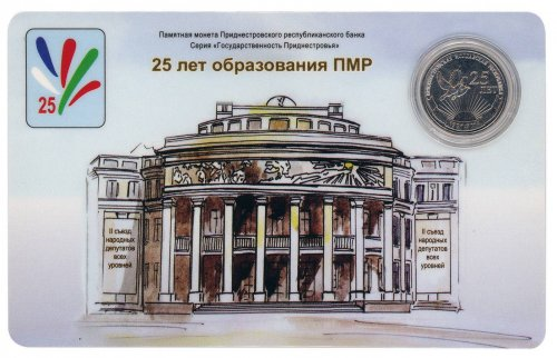 Transnistria 1 Ruble 4.65g Nickel Plated Steel Coin, 2015, Mint, 25 Years of PMR