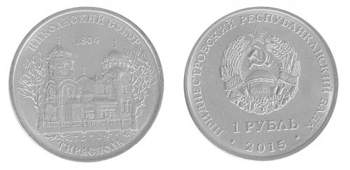 Transnistria 1 Ruble 4.65g Nickel Plated Steel Coin, 2015, Mint, St. Nicholas Cathedral