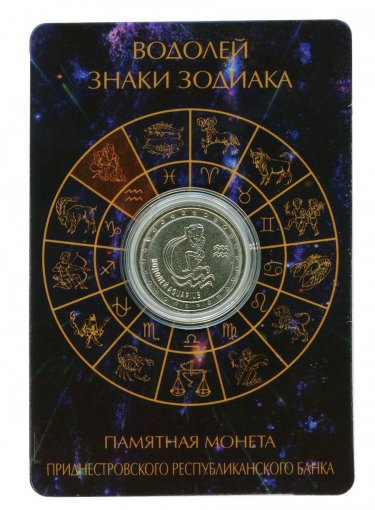 Transnistria 1 Ruble 4.65g Nickel Plated Steel Coin, 2016, Mint, Zodiac, Aquarius
