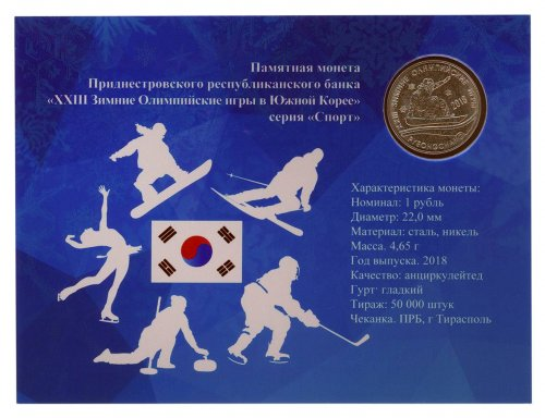 Transnistria 1 Ruble, 4.65 g Nickel Plated Steel Coin, 2017,Olympic Winter Games