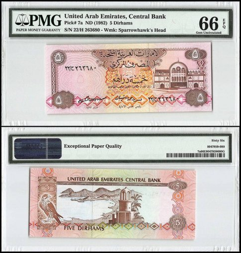 United Arab Emirates - UAE 5 Dirhams, 1982, P-7a, PMG 66