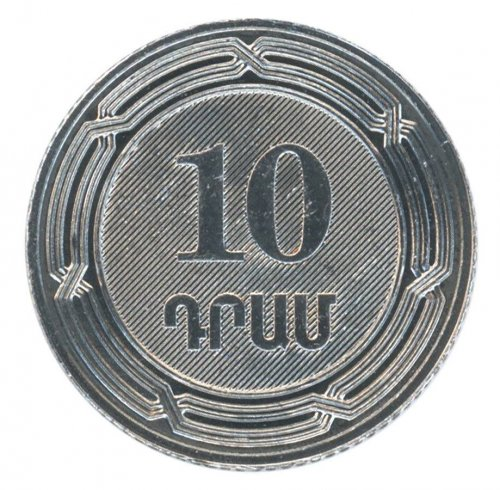 Armenia 10 Dram 2 g Brass Plated Steel Coin, 2004, KM # 112, Mint, Coat of Arms