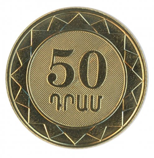 Armenia 50 Dram 3 g Brass Plated Steel Coin, 2003, KM # 94, Mint, Coat of Arms