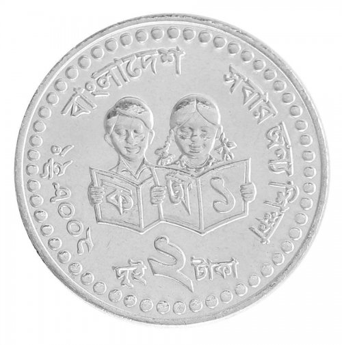 Bangladesh 2 Taka, 7 g Stainless Steel Coin, 2008, KM # 25, Mint, Students