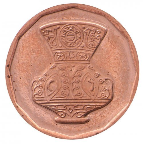 Egypt 5 Piastres 2.1 g Copper Steel Coin, 2008 - 1429, KM # 941, Mint, Art