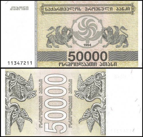 Georgia 250 - 1 Million Laris 10 Pieces Set, 1993-1994, P-43-52,UNC,Coupon Issue